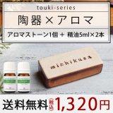 アロマストーンセット touki series ブラウン(選べる精油5ml× 2本付き)【送料無料】