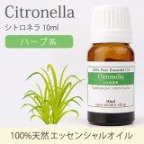 シトロネラ 10ml