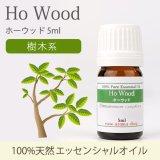 ホーウッド 5ml