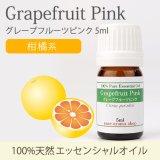 グレープフルーツピンク 5ml