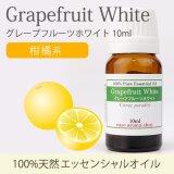グレープフルーツホワイト 10ml