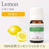 レモン 5ml