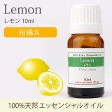 レモン 10ml