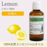 レモン 50ml