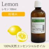 レモン 100ml