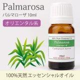 パルマローザ 10ml