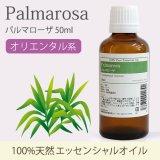 パルマローザ 50ml