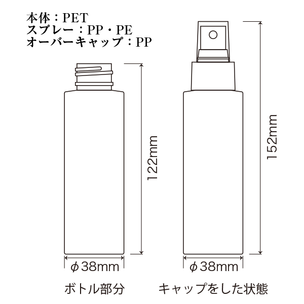 ease 100mlスプレータイプ・遮光PETボトル寸法