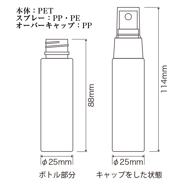 ease 30mlスプレータイプ・遮光PETボトル寸法