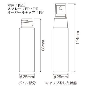 PETボトル 30ml